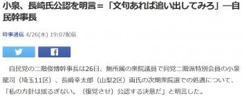news小泉、長崎氏公認を明言=「文句あれば追い出してみろ」―自民幹事長