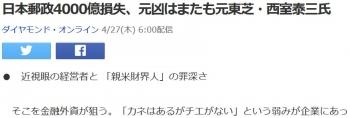 news日本郵政4000億損失、元凶はまたも元東芝・西室泰三氏