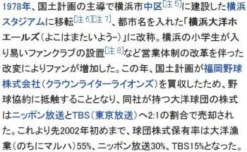 wiki横浜DeNAベイスターズ