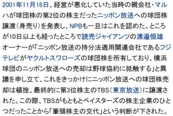wiki横浜DeNAベイスターズ2