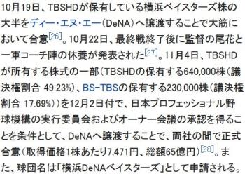 wiki横浜DeNAベイスターズ3