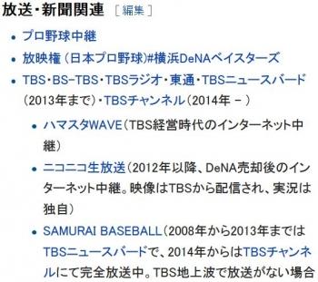 wiki横浜DeNAベイスターズ5