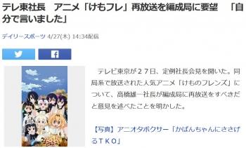 newsテレ東社長 アニメ「けもフレ」再放送を編成局に要望 「自分で言いました」
