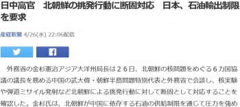 news日中高官 北朝鮮の挑発行動に断固対応 日本、石油輸出制限を要求