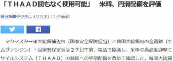 news「THAAD間もなく使用可能」 米韓、円滑配備を評価