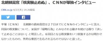 news北朝鮮高官「核実験止めぬ」、CNNが単独インタビュー