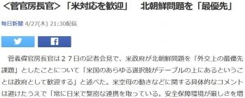 news<菅官房長官>「米対応を歓迎」 北朝鮮問題を「最優先」