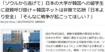news「ソウルから逃げて」日本の大学が韓国への留学生に避難呼び掛け=韓国ネットは非難で応酬「日本より安全」「そんなに戦争が起こってほしい?」