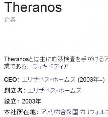 seaTheranos.jpg