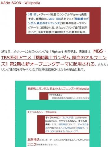 tenKANA-BOON.jpg