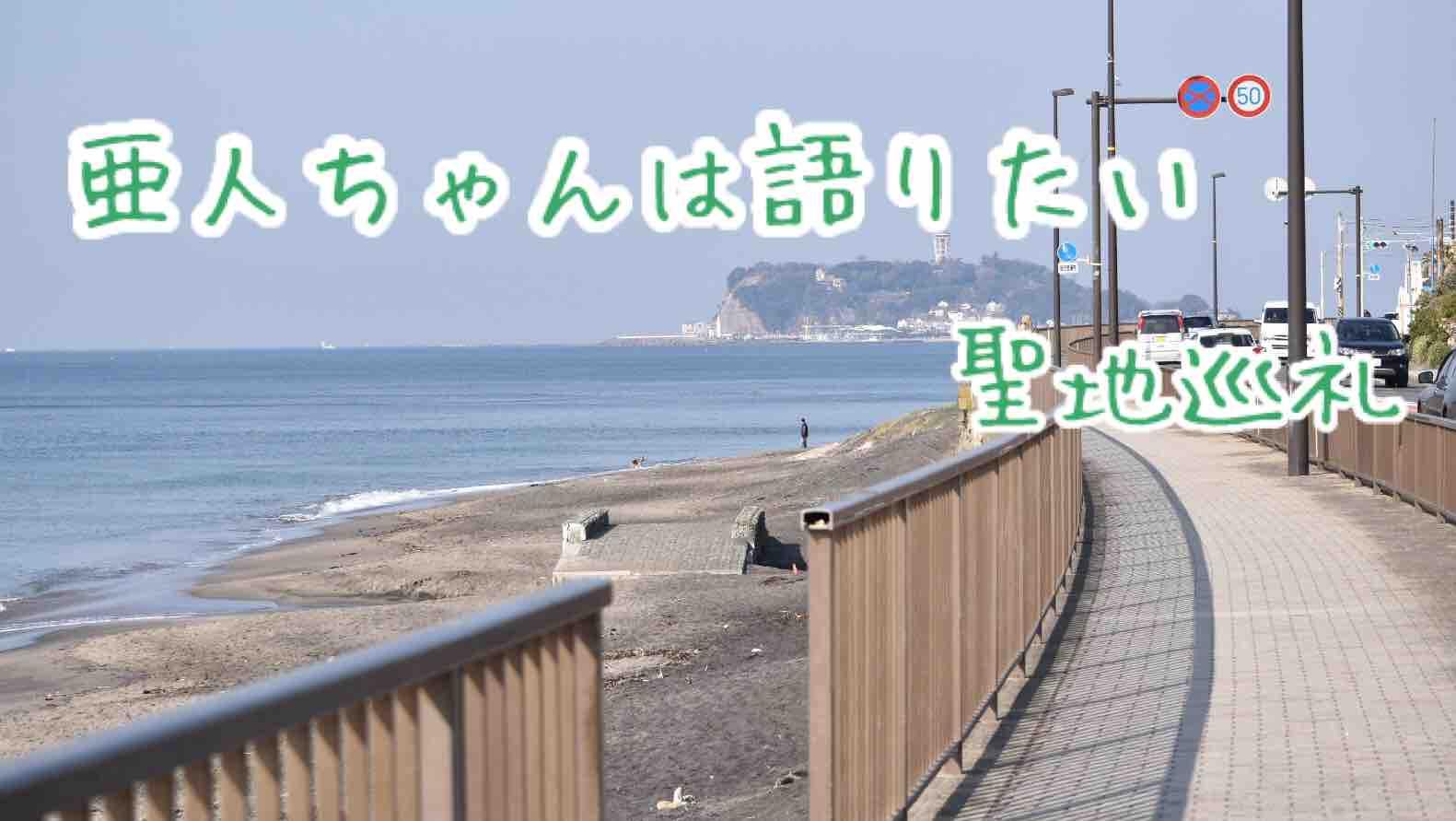 亜人ちゃんの聖地である稲村ヶ崎