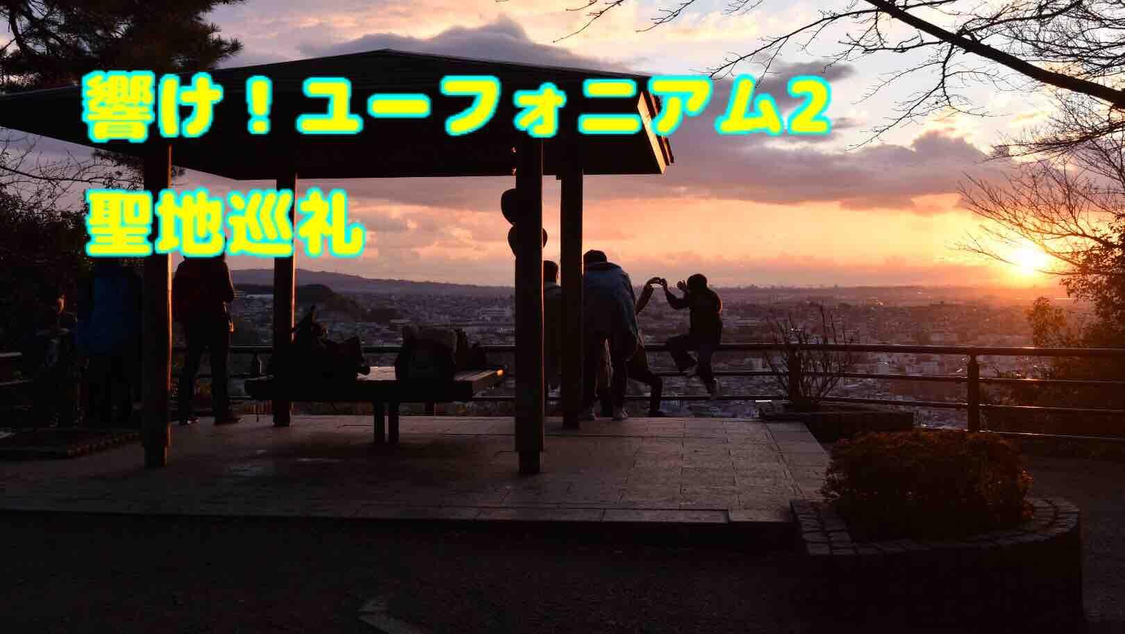 ユーフォニアムの聖地である大吉山