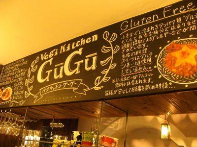170307-GUGU.jpg