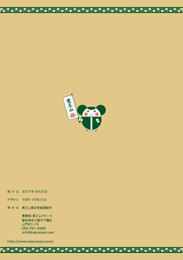 kakuozan_sanmi2017_4.jpg