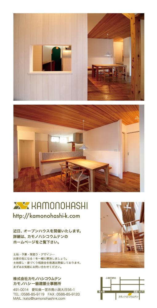 kamonohashi_2.jpg
