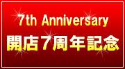 7th-Anniversary-1.jpg
