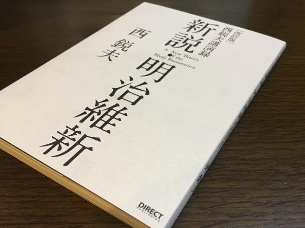 170219-新説・明治維新