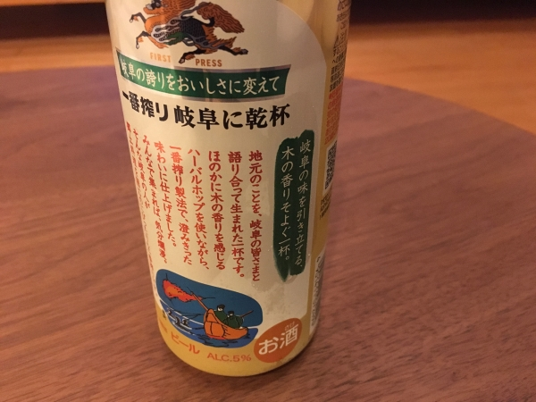170410-岐阜に乾杯
