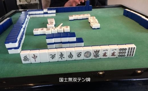 国士無双 (520x318)