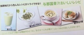 青汁 レシピ