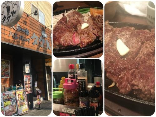 steak takeru