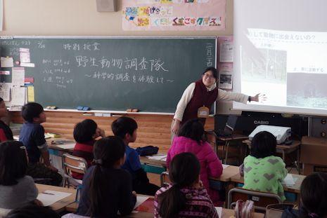 野生動物を学ぶ授業
