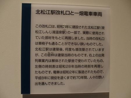 旧北松江駅 案内