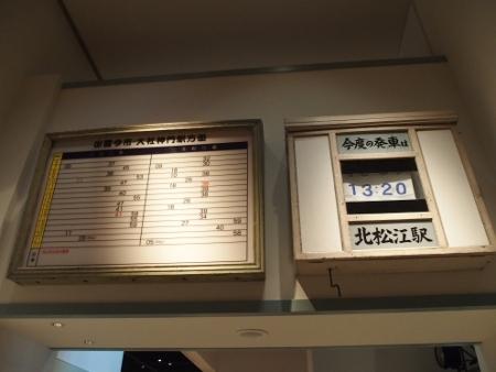 旧北松江駅 発車標