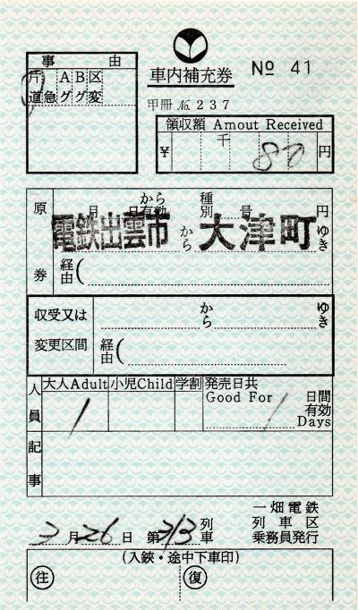 電鉄出雲市→大津町 車内補充券(手書き式)