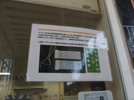 松江しんじ湖温泉駅 なつかしいキップ