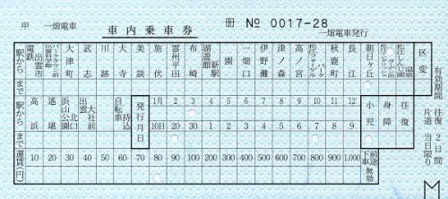 松江イングリッシュガーデン前→朝日ヶ丘 車内乗車券(パンチ式)
