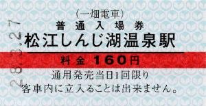 松江しんじ湖温泉駅 入場券