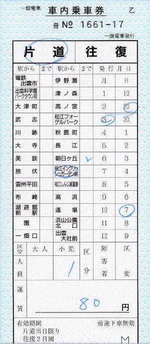 松江イングリッシュガーデン前→朝日ヶ丘 車内乗車券(丸付け式)