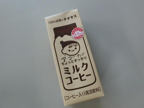 170221ミルクコーヒー01