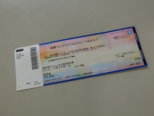 170323チケット