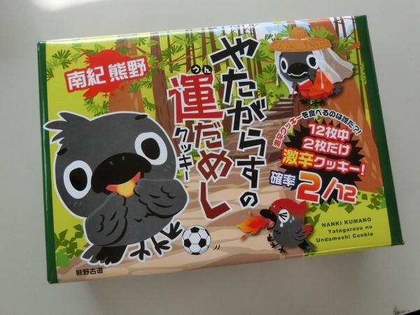 ヤタガラスクッキー001