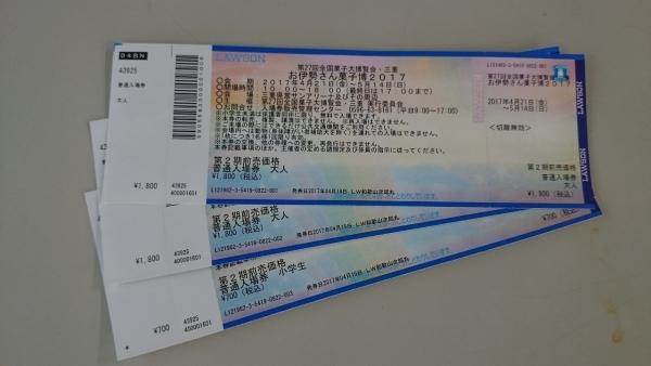 菓子博チケット