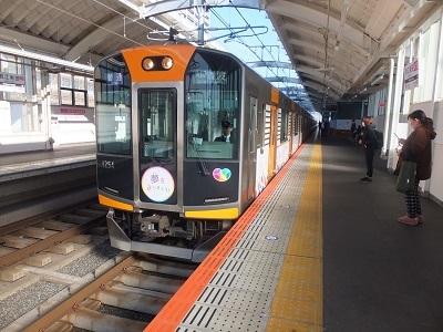 阪神夢を走らせよう 1