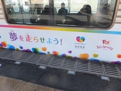 阪神夢を走らせよう 3