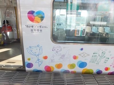 阪神夢を走らせよう 6