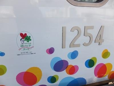 阪神夢を走らせよう 4