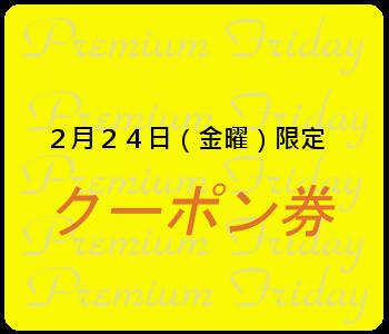 pf224_201702241000570e2.png