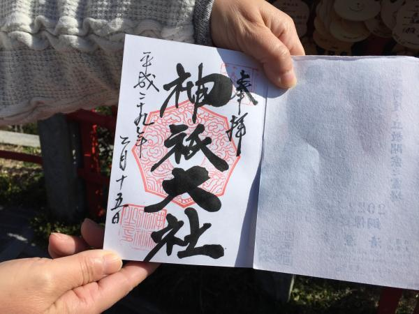 022神紙大社御朱印_convert_20170216223841