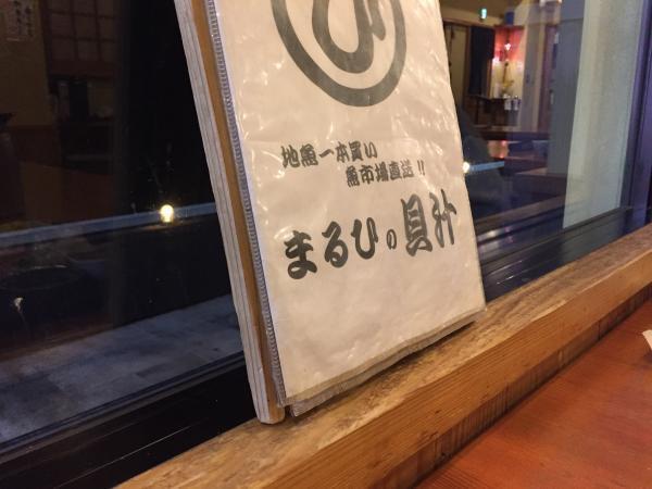 060まるひの貝汁_convert_20170216225845