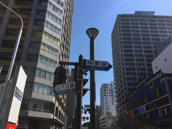 002中華街交差点 2