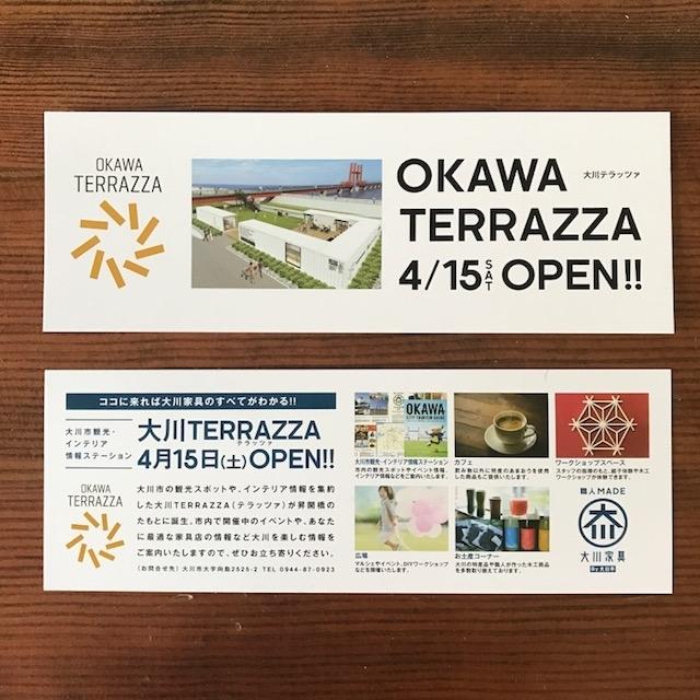 大川テラッツァ7