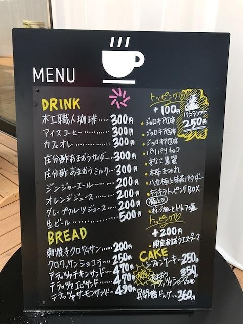 大川テラッツァ8