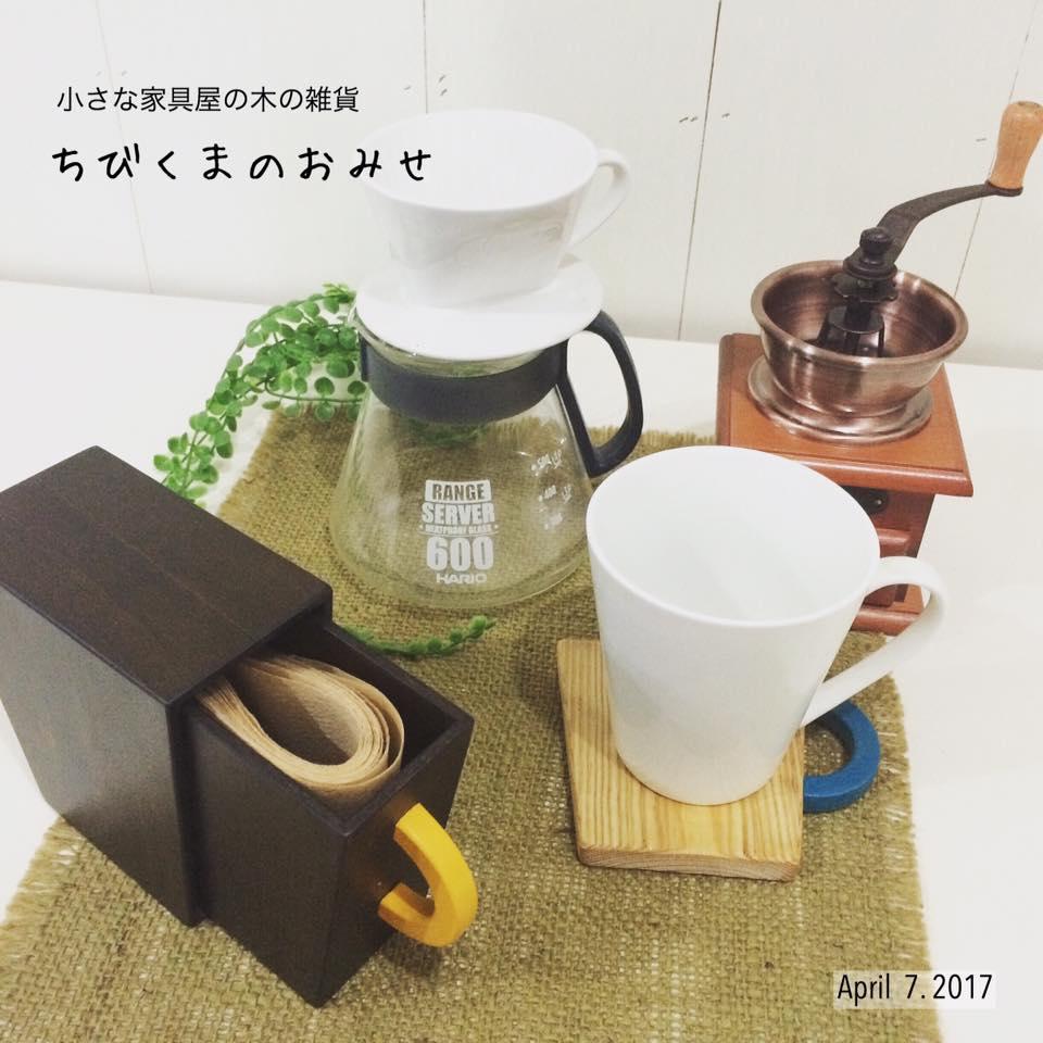 コーヒーフィルターケース1