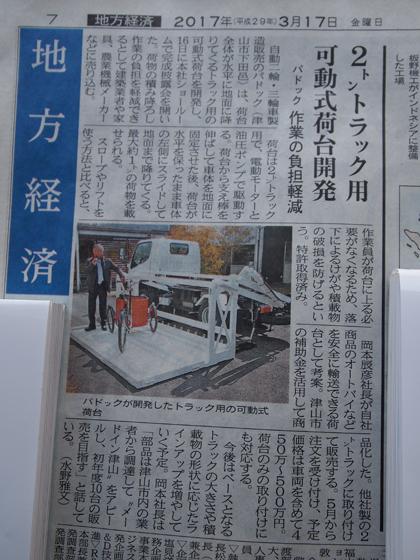 ブログ山陽新聞