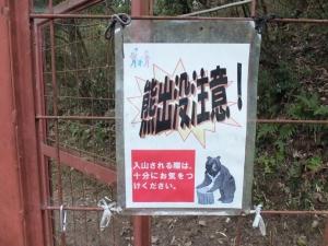 此隅山城/04熊注